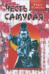 Честь самурая