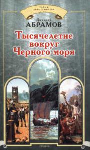 Тысячелетие вокруг Черного моря