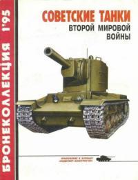 Бронеколлекция 1995 №1 Советские танки второй мировой войны