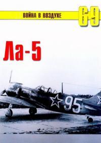 Ла -5