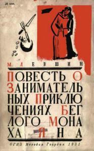 Повесть о занимательных приключениях беглого монаха Яна