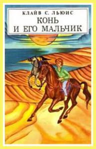 Конь и его мальчик (с иллюстрациями)