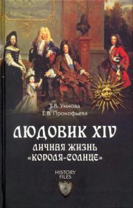 Людовик XIV. Личная жизнь «короля-солнце»