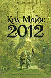 Код Майя: 2012