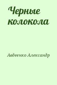 Авдеенко Александр - Черные колокола