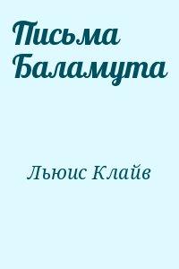 Льюис Клайв - Письма Баламута