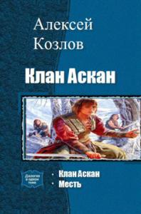 Клан Аскан (дилогия)