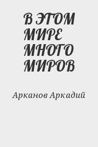 В ЭТОМ МИРЕ МНОГО МИРОВ
