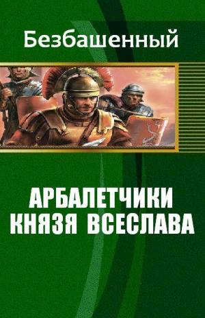 Безбашенный - Арбалетчики князя Всеслава