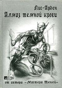 Алмаз темной крови. Книга 1