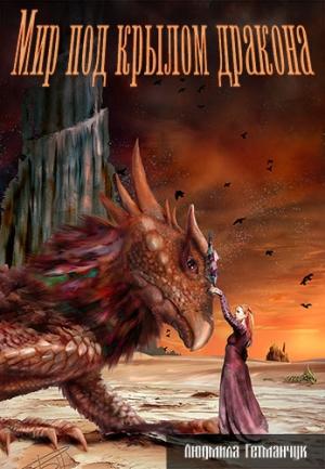Гетманчук  Людмила - Мир под крылом дракона