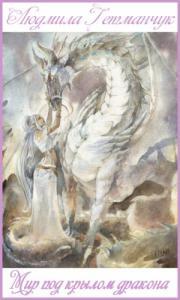 Мир под крылом дракона