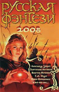 Русская фэнтези-2008