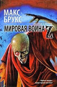 Брукс Макс - Мировая война Z