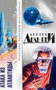 Атака из Атлантиды [сборник]