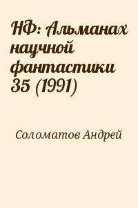 Соломатов Андрей - НФ: Альманах научной фантастики 35 (1991)