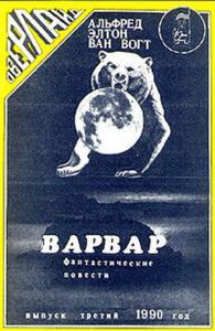 Варвар / The Barbarian