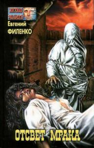 Отсвет мрака (Сборник)