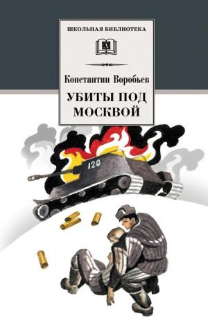 Воробьев Константин - Убиты под Москвой (сборник)