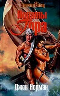 Норман Джон - Пираты Гора