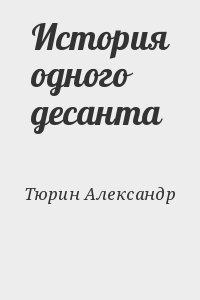 Тюрин Александр - История одного десанта