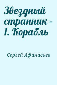 АФАНАСЬЕВ ЗВЕЗДНЫЙ СТРАННИК 5 СКАЧАТЬ БЕСПЛАТНО
