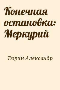 Конечная остановка: Меркурий