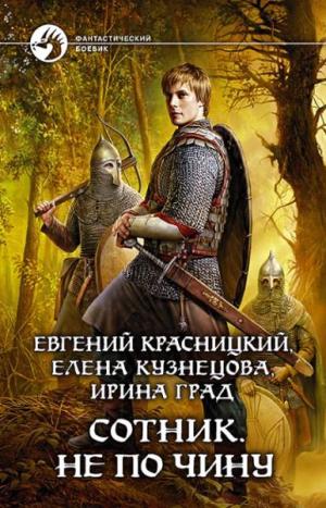 Красницкий Евгений, Кузнецова Елена, Град Ирина - Не по чину