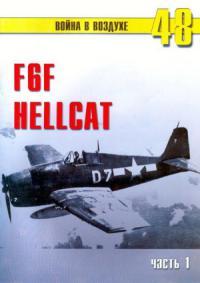 F6F Hellcat Часть 1