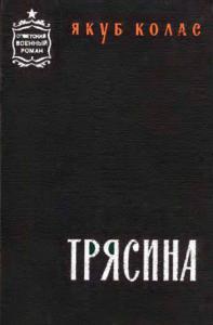 Трясина [Перевод с белорусского]