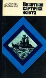 Визитная карточка флота