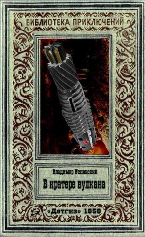 Успенский Владимир - В кратере вулкана
