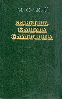 Горький Максим - Жизнь Клима Самгина (Сорок лет). Повесть. Часть первая