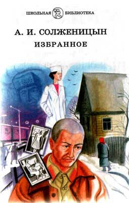 Солженицын Александр - Случай на станции Кочетовка
