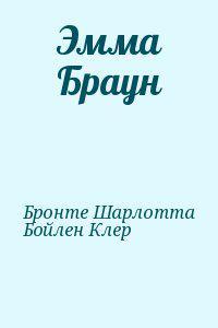 Эмма Браун