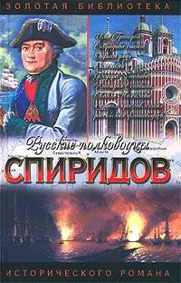 Фирсов Иван - Спиридов был — Нептун