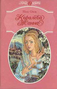Королева Жанна. Книги 1-3
