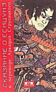 Сказание о Ёсицунэ (пер. А.Стругацкого)