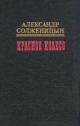 Солженицын Александр - Красное колесо. Узлы V -  XX. На обрыве повествования