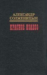 Солженицын Александр - Красное колесо. Узел II. Октябрь Шестнадцатого