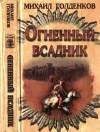 Голденков Михаил - Огненный всадник