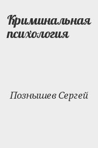 Познышев Сергей - Криминальная психология