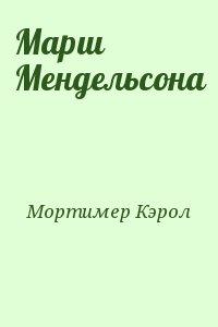 Мортимер Кэрол - Марш Мендельсона