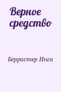 Берристер Инга - Верное средство