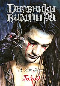 Дневники вампира: Голод