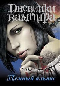 Дневники вампира: Темный альянс
