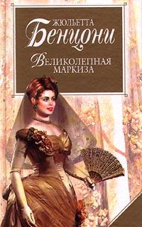 Бенцони Жюльетта - Великолепная маркиза