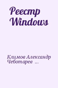 Климов Александр, Чеботарев Игорь - Реестр Windows