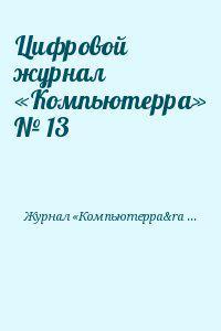 Цифровой журнал «Компьютерра» № 13