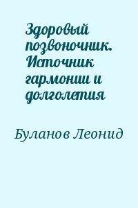 Буланов Леонид - Здоровый позвоночник. Источник гармонии и долголетия